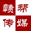 连云港赣帮传媒